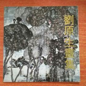 刘原生画集(签赠本)