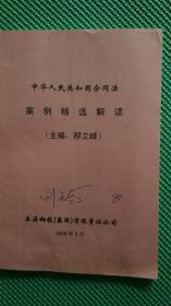 中华人民共和国合同法案例精选解读