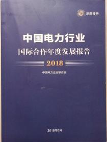 中国电力行业国际合作年度发展报告 ( 2018 )《正版》2018年6月《16开》