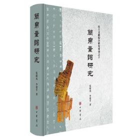 简帛量词研究(精)——出土文献综合研究专刊