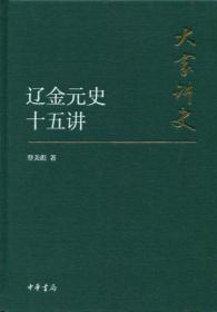 大家讲史:辽金元史十五讲(典藏本)