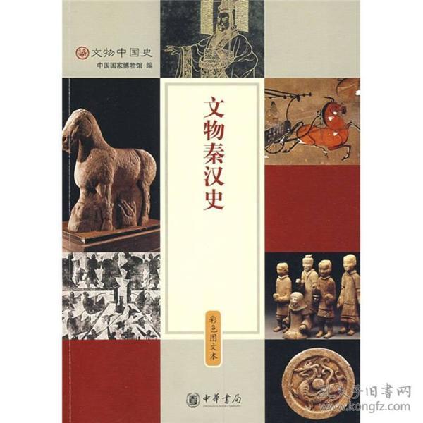 文物秦汉史(彩色图文本)