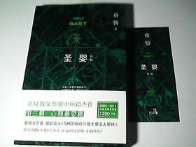 蔡骏10 悬疑世界新版:圣婴