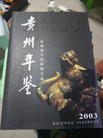 贵州年鉴2003