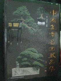 中国盆景名园藏品集