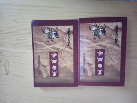 黑白双娇全2册