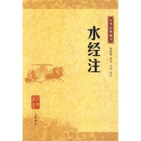 水经注(中华经典藏书)