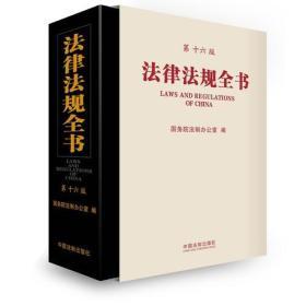 正版yj-9787509393444-法律法规全书-第十六版