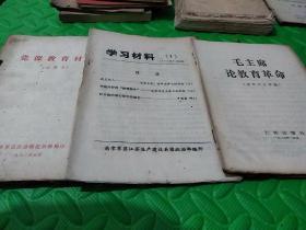 党课教育材料试用本、学习材料(1)、毛主席论教育革命三本合售