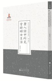 唐人诗中所见当时妇女生活