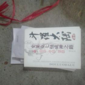 斗罗大陆/续集/史莱克七怪成神之路/第二十卷