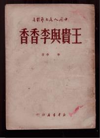 十七年文学《王贵与李香香》精平合售 1949年5月一版一印