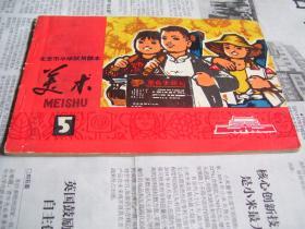 北京市小学试用课本:美术(第五册)