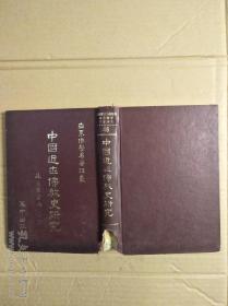 世界佛学名著译丛—中国近世佛教史研究