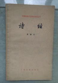 诗经~中国古典文学基本知识丛书