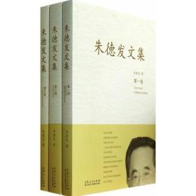 朱德发文集(10卷)