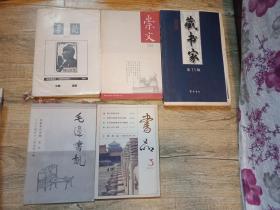 书简2005年第10期(毛边本)(书话类)