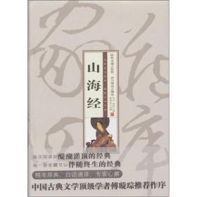 珍藏版家藏四库(山海经)