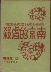 《南京的虐杀》抗战以来报告文学选集 日本汉学家伊藤敬一藏书