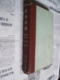 新书情报:1960年9-10月【1-18期合订本】