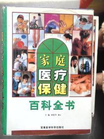 家庭医疗保健百科全书上下