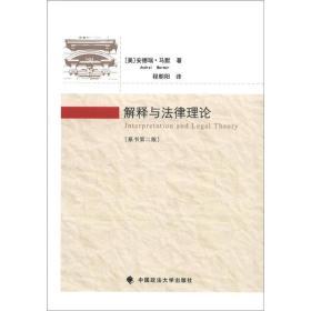 解释与法律理论(原书第2版)