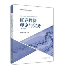 证券投资理论与实务(第2版)
