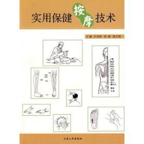 二手正版实用保健按摩技术吕美珍山东人民出版社9787209048163
