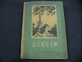 北京游览手册(57年1版1印)品不好,请仔细见图。