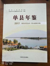 单县年鉴(2017)