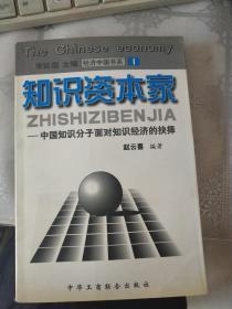 知识资本家--中国知识分子面对知识经济的抉择