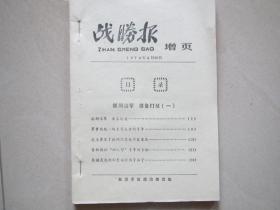 战胜报增页【1978年 4月 5月】