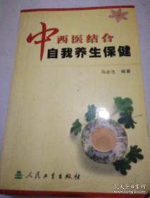 中西医结合自我养生保健