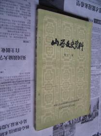 山西文史资料:第十八辑