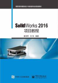 SolidWorks 2016椤圭����绋�