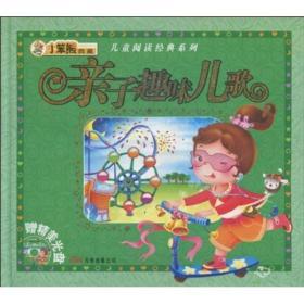 儿童阅读经典系列:亲子趣味儿歌(注音版)