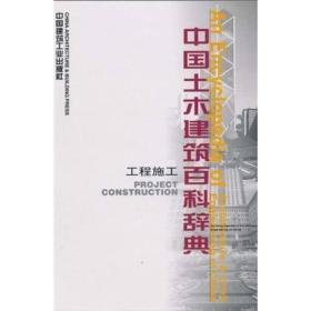 中国土木建筑百科辞典:工程施工