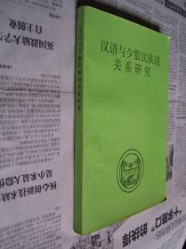 汉语与少数民族语关系研究:1990年增刊