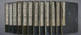 日本外史线装二十二卷12册全 和刻本