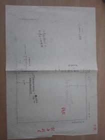 毛国宣为《苏联问题讨论》书籍装帧手稿附设计审批单、收设计图等