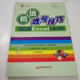 极值选号技巧:双色球Excel分析攻略