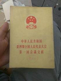中华人民共和国第四期代表大会第一回会议文献(日文版)