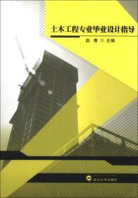 土木工程专业毕业设计指导