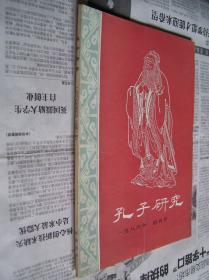 孔子研究:1986年创刊号(季刊)