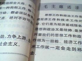 文革书籍有毛语录  永远突出无产阶级政治