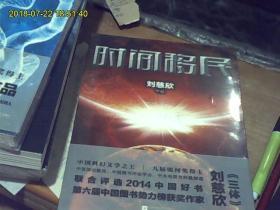 刘慈作品【时间移民】未开封