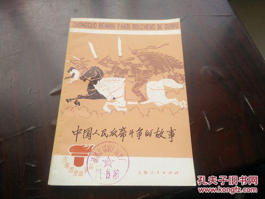 文革版  【中国人民反帝斗争的故事】