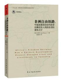 (精)非洲丛译·非洲自由铁路:中国的发展项目如何改变坦桑尼亚人民的生活和谋生之计民主与建设孟洁梅9787513903288