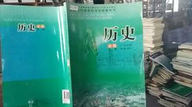 9787010044309  高中历史必修第二册2.