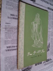孔子研究:1986年第二期(季刊)